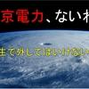 人生で「ここだけは!」ってポイントは外してはならない。東京電力よ、なぜ防災に弱いんだよ。って話。