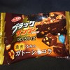 ブラックサンダーひとくちサイズ 濃密くるみのガトーショコラ!クルミの食感のコンビニ限定チョコ菓子