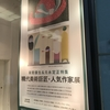 2019年7月3日(水)/丸善・丸の内本店