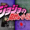 「ジョジョの奇妙な冒険」の4つの小説作品を紹介ッッ!
