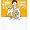 川村 元気(著)『億男』(文春文庫) 読了
