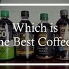 ボトルコーヒー4種飲み比べ。最もウマいのはどれだ?