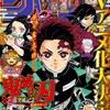 少年ジャンプ(No.26.27.28) 「鬼滅の刃」アニメ化決定、キービジュアル公開! 漫画も漫画で絶好調!