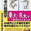よくある内容も、ゆるーく読める本-『思考の整理学』著:外山滋比古