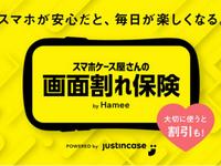 justInCase、Hameeにて「スマホ画面割れ保険」の販売を開始