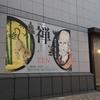 臨済禅師1150年・白隠禅師250年遠諱記念 特別展「禅―心をかたちに―」@東京国立博物館平成館