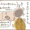 夏のヒヤヒヤ体験!!スマホがーーー!!