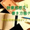 【中学生高校生必見!】読書感想文が得意になる書き方4ステップ