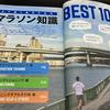 これは永久保存版だっ!「ランニングマガジン クリール」の大特集《マラソン知識 BEST 100》が凄い