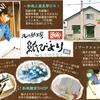 <札幌で手すき和紙の工房を開設した「紙びより」さん。>