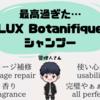 """【おすすめシャンプー/トリートメント】最近使い始めた""""LUX Botanifique""""が良すぎたので評価と特徴をご紹介!!"""