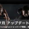 📢 dfplus.io 6~7月のアップデート情報 - Instagramショッピング(Shop Now)、マスターデータ取り違え事故防止、SFTP対応、他