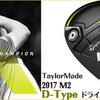 国内未販売モデル 2017M2 Dタイプドライバーです。優しくドローボールが撃ちやすいのが良いですね~!!