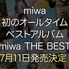 【miwa】初のオールタイムベストアルバム「miwa THE BEST」は7月11日発売