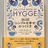 【365】→【361】THE LITTLE BOOK OF HYGGE