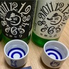 アカカベ、プログレス純米吟醸9号酵母&6号酵母の味の感想と評価【飲み比べ】
