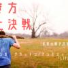 【ちきりん vs LIFE SHIFT】未来の働き方頂上決戦!