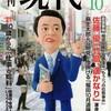 月刊『現代』2008年10月号の表紙・麻生太郎から思い出したこと等々