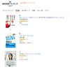 "Amazon 売れ筋ランキングにて""6位""獲得!!"