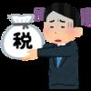 【非課税の幸福】から【税金を払う恐怖】の始まり