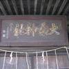 絹川地区小森の大桑神社