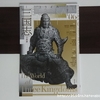 『ユリイカ2019年6月号 特集=「三国志」の世界』発売