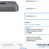 Mac Proと,どちらがいい?45万もする、小さい中にフルスペック(メモリ64GB、SSD2TB)の魅力の新型 Mac miniはハイスペックなのか?