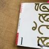 タイ文字のこと:特徴と学習に使った教材
