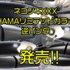 【ファットラボ×HAMA】人気ビッグベイトのプロショップオリカラ「ネコソギXXX HAMAリミテッドカラー 逆パンダ」発売!