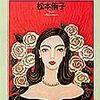 『作家以前』松本侑子 著 生真面目で学究肌 女性の生きづらさと正面から向き合う人