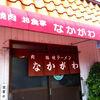 なかがわ(高知県須崎市)鍋焼きラーメン