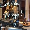 【三軒茶屋】今日のおすすめコーヒー / COFFEE WRIGHTS