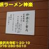 自然派らーめん神楽~2017年1月4杯目~