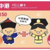 【2019年版】中国滞在時のプリペイドSIM/スマホの準備【Twitter, LINE, Instagram】