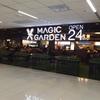 【バンコク】ドンムアン空港への行き方・暇つぶし【空港】