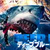 またやってしまった!B級サメ映画ディープブルー・ライジングを見た感想