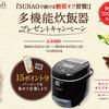「SUNAOで続ける糖質オフ習慣!」多機能炊飯器プレゼントキャンペーン