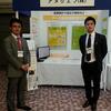 「第116回 日本小児科学会学術集会」出展中です
