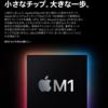M1チップ搭載Macがすごそうなんですけど。煽られちゃいけないよ!