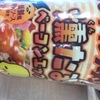 日清食品『チキンラーメン燻たまベーコンエッグ』レビュー チキンラーメンが薄まった