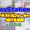 PS4・新作アドベンチャー/ギャルゲー紹介&感想 ★7~名作『ISLAND』現る