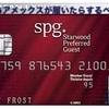 【2019年版】SPGアメックスカードが届いたらすぐに必ず行うべき事を4選まとめました!!