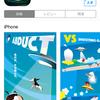 スプーキーズオリジナルアプリリリース!!
