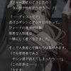 FFBE コラボイベント 幻影ノ狭間 【シノアリス】