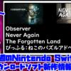 来週のSwitchダウンロードソフト新作は4本!『Observer』『Never Again』『The Forgotten Land』『ぴっふる』が登場!