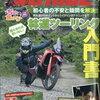 Go RIDE 2021年6月号発売!