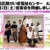 CSR活動報告 ~NRS音楽隊@千代田区障害者福祉センターえみふる様~