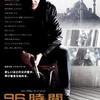 """<span itemprop=""""headline"""">映画「96時間 リベンジ」(Taken 2, 2012)</span>"""