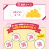 【dポイント】あり5とうキャンペーン第二弾お買い回り達成&チャージキャンペーン分ポイントゲット。