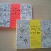 100均ダイソー塗り絵COLORING MAP『JAPAN&WORLD』『TOKYO&KYOTO』レビュー☆